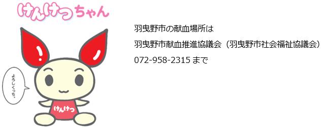 曳野市の献血場所は羽曳野市献血推進協議会(羽曳野市社会福祉協議会)072-958-2315まで
